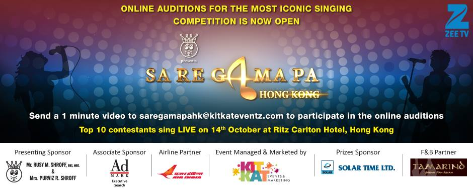 SAREGAMAPA AUDITION